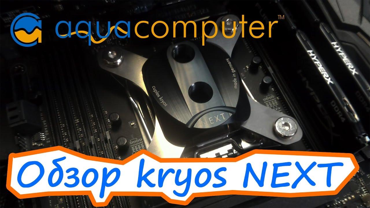 Обзор и сравнение НОВОГО Водоблока от AquaComputer kryos NEXT!
